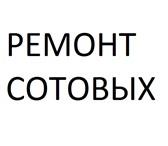 Фото в Электроника и техника Ремонт и обслуживание техники Предлагаю услуги по ремонту сотовых телефонов, в Москве 600