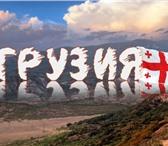 Foto в Отдых и путешествия Туры, путевки ПРЕДЛАГАЕМ ТУРЫ В ГРУЗИЮ С ОТДЫХОМ НА МОРЕ! в Астрахани 25000