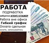 Изображение в Работа Разное ПОДРАБОТКА, стажер/агент по поиску клиентов. в Ставрополе 10000