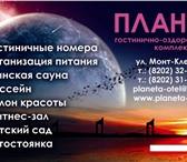 Изображение в Отдых и путешествия Гостиницы, отели К вашим услугам представлено 30 гостиничных в Москве 1200