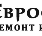 Фотография в Строительство и ремонт Ремонт, отделка Миссия компании «Евростиль» - это создание в Москве 0