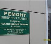 Изображение в Электроника и техника Швейные и вязальные машины Авторизованный сервис по ремонту швейных в Москве 0