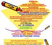 Фотография в Образование Иностранные языки Ref. 02 - Курсы професионального образования в Красноярске 0
