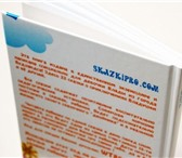 Foto в Для детей Детские книги Книга сказок для вашего ребенка!Хотите сделать в Уфе 872
