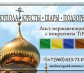 Фото в Строительство и ремонт Отделочные материалы Продам кровельный лист, с покрытием нитрид в Москве 100