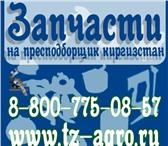 Фотография в Авторынок Пресс-подборщик ИП Едигарова С.А. продает остатки запасных в Тамбове 34620