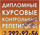 Foto в Образование Вузы, институты, университеты На сайте и в офисе компании RosStudent вы в Красноярске 0