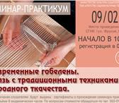 Фотография в Образование Курсы, тренинги, семинары Приглашаем на семинар-практикум по ткачеству в Самаре 885