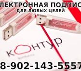 Foto в Прочее,  разное Разное Все виды сертификатов электронной подписи в Барнауле 1000