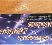 Foto в Развлечения и досуг Концерты, фестивали, гастроли Продаються 2 билета на концерт Азамата и в Уфе 500