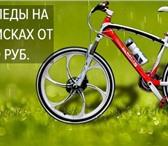Foto в Спорт Спортивные  магазины Велосипеды.Наш магазин велосипедов предоставляет в Москве 13999