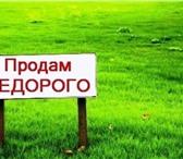 Фотография в Недвижимость Земельные участки Предлагаем к Продаже земельный участок общей в Ростове-на-Дону 3300000