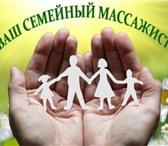 Фото в Красота и здоровье Массаж Много лет работал врачом-массажистом в Федерации в Москве 2000