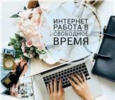 Foto в Работа Работа на дому ОбязанностиМенеджер по продажамДоход от 25 в Москве 25000