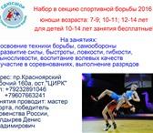 Foto в Спорт Спортивные школы и секции Набор в группы, подробности по тел или в в Красноярске 100