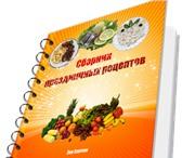 Изображение в Хобби и увлечения Книги Чаще всего в день женского праздника готовить в Улан-Удэ 230