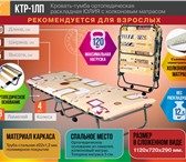 Фото в Мебель и интерьер Мягкая мебель КТР-1ЛП кровать-тумба ртопедическая раскладная в Ярославле 2550