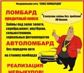 Фотография в Авторынок Автоломбард Автоломбард – кредитный киоск федеральной в Тейково 1