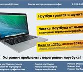 Фотография в Компьютеры Ноутбуки Нужна чистка ноутбуков от пыли?Признаки перегрева в Москве 1270