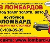 Foto в Авторынок Автоломбард Автоломбард – кредитный киоск федеральной в Великом Новгороде 1