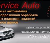 Foto в Авторынок Автосервис, ремонт кузовной ремонт покраска автомобиля антикоррозийная в Костроме 100