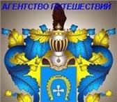 Изображение в Отдых и путешествия Турфирмы и турагентства Уполномоченное агентство тур оператора  VISTA-TOUR. в Екатеринбурге 0