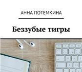 Foto в Хобби и увлечения Книги Описание книги:Сильные и хорошо воспитанные в Москве 0