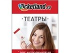 Foto в Развлечения и досуг Концерты, фестивали, гастроли Билеты на мероприятия в Москве: Спектакли. в Москве 0